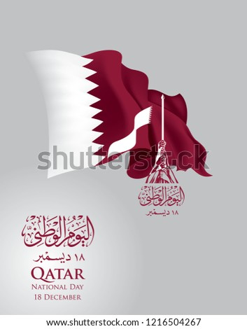 Qatar Flag illustration vector ,logo of national day celebration of Qatar. translation: Qatar national day December 18