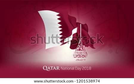 """Qatar Flag """"letter with Arabic means National Day"""""""