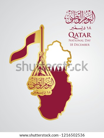 Qatar Map illustration vector ,logo of national day celebration of Qatar. translation: Qatar national day December 18