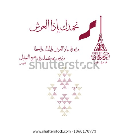 Qatar national day 2020. Arabic calligraphy slogan, translation (We praise you, the Lord of the Throne, We accept your judgment in all actions) 18th December