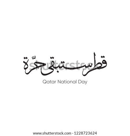 Qatar national day celebration. text or font Arabic calligraphy translation ( Qatar is free forever) 18 th december. qatar slogan 2018