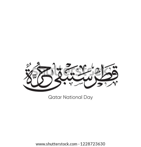 Qatar national day celebration. text or font Arabic calligraphy translation ( Qatar is free forever) 18 th december. vector illustration 2