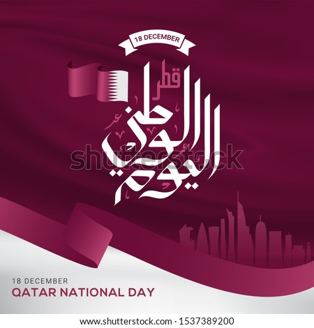Qatar national day celebration with landmark and flag in Arabic translation: qatar national day 18 th december. vector illustration
