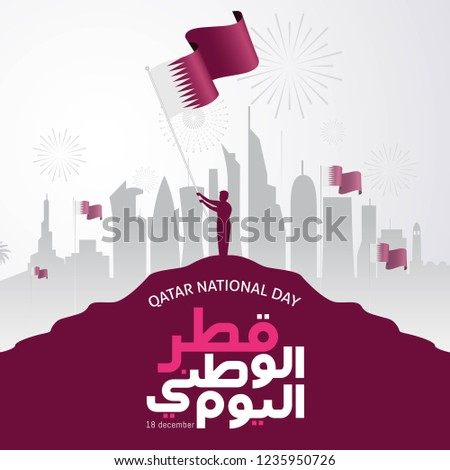 Qatar national day celebration with landmarks and flags in Arabic translation: qatar national day 18 th december. vector illustration