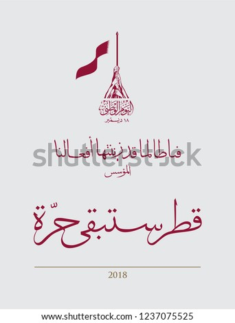Qatar National Day slogan 2018,Arabic calligraphy Vector illustration. translation ( Qatar is free forever) 18 th December.