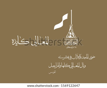 Qatar National Day slogan 2019,Arabic calligraphy Vector illustration. translation ( The path of excellence is difficult) 18th December.