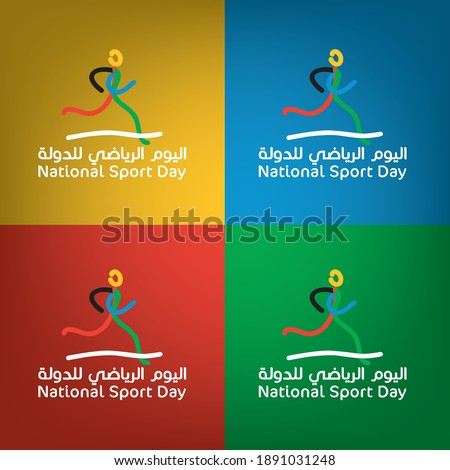 Qatar Sport Day 9 February logo with theme colors backgrounds, Translate: Qatar National Sport Day