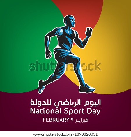 Qatar Sport Day 9 February poster, Running man with Qatar sport theme. The Arabic Translate: Qatar National Sport Day