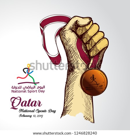 Qatar Sports Day Vector Illustration. translate: National Sports Day.