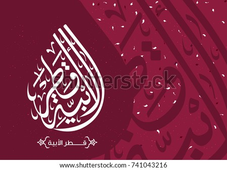 Qatar Strong in Arabic Calligraphy Style. Vector