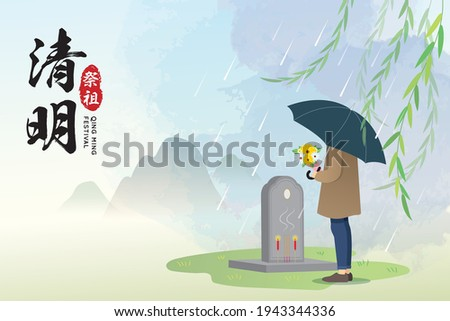 Qingming festival or Tomb-Sweeping Day. People holding umbrella and flowers visiting ancestors graves to pay respect. Rainy day, spring landscape vector illustration. (text: Ching Ming festival) ストックフォト ©