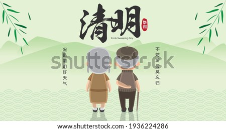Qingming or Ching Ming festival, with 2 old man banner illustration. (Chinese translation: Tomb-Sweeping Day, Remembering ancestors)