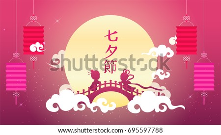 """Qixi or Tanabata festival Vector illustration, Celebrates the annual meeting of the cowherd and weaver girl on seventh day of the 7th month, In Chinese it is written """" Chinese Valentine's day """""""