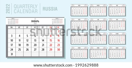 quarterly calendar for 2022, 12 months. Template for monthly calendar in Russian. Week from Monday to Sunday. Calendar grid for each month, showing previous and next month. calendar template