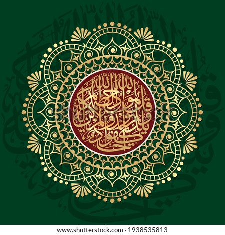 """Qul Hu Allah Ahad"""" (surah Al-Ikhlas 112:1-4). means: Say, """"He is Allah ,(who is) One, Allah , the Eternal Refuge. He neither begets nor is born, Nor is there to Him any equivalent."""""""