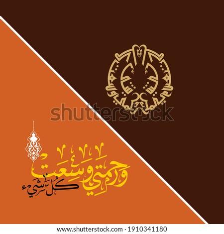 qura calligraphy