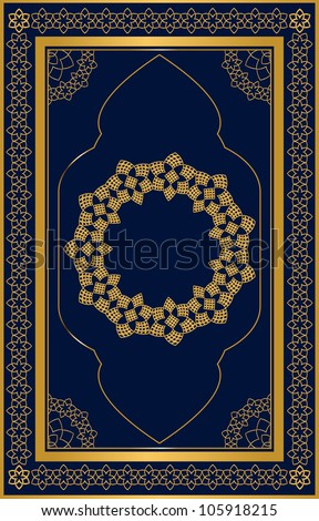 Quran Blue Cover. Jpeg Version Also Available In Gallery.