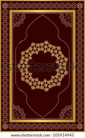 Quran Cover. Jpeg Version Also Available In Gallery.