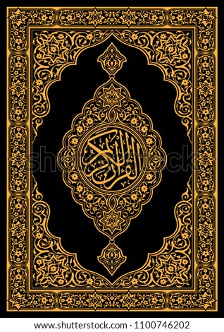 Quran Cover ready for foil stamp A4 Size