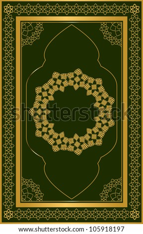 Quran Green Cover. Jpeg Version Also Available In Gallery.