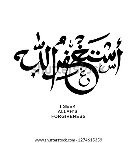 Quran quotes, istigfar, arabic calligraphy mean I seek Allah's forgiveness