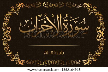 Quran Surah Al-Ahzab In Arabic calligraphy with Golden background style and Islamic pattern and golden frame