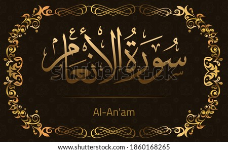 Quran Surah Al-An'am In Arabic calligraphy with Golden background style and Islamic pattern and golden frame