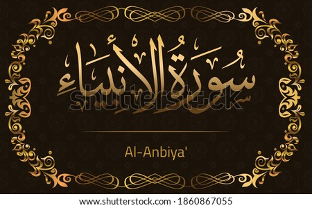 Quran Surah Al-Anbiya' In Arabic calligraphy with Golden background style and Islamic pattern and golden frame