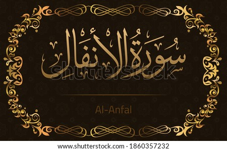 Quran Surah Al-Anfal In Arabic calligraphy with Golden background style and Islamic pattern and golden frame