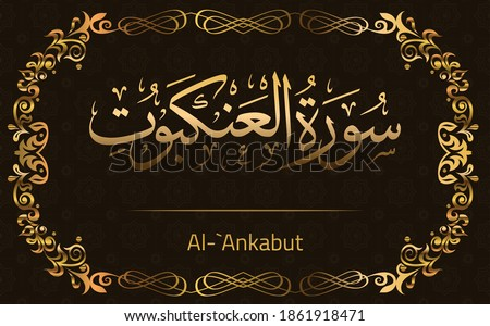 Quran Surah Al-'Ankabut In Arabic calligraphy with Golden background style and Islamic pattern and golden frame