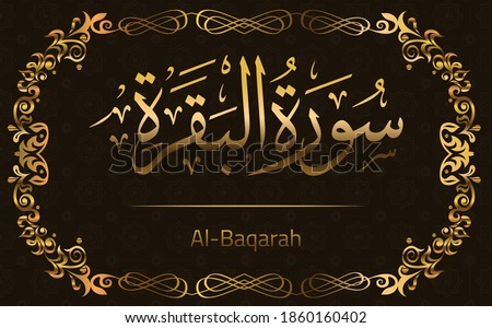 Quran Surah Al-Baqarah In Arabic calligraphy with Golden background style and Islamic pattern and golden frame.