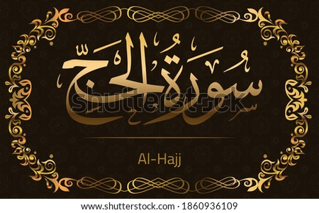 Quran Surah Al-Hajj In Arabic calligraphy with Golden background style and Islamic pattern and golden frame