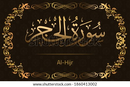 Quran Surah Al-Hijr In Arabic calligraphy with Golden background style and Islamic pattern and golden frame