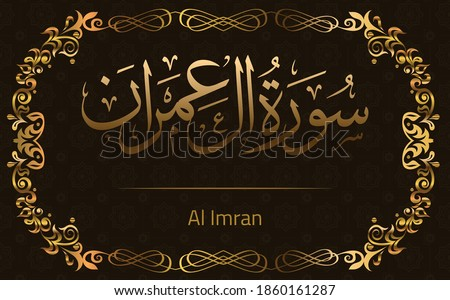 Quran Surah Al-Imran In Arabic calligraphy with Golden background style and Islamic pattern and golden frame.