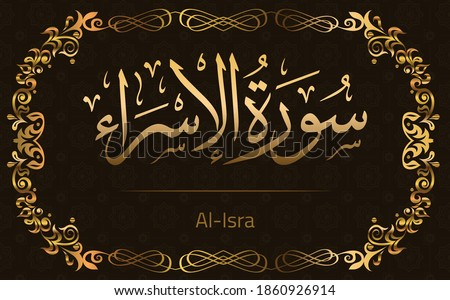 Quran Surah Al-Isra In Arabic calligraphy with Golden background style and Islamic pattern and golden frame