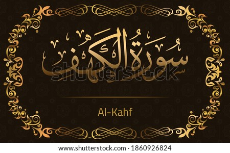 Quran Surah Al-Kahf In Arabic calligraphy with Golden background style and Islamic pattern and golden frame