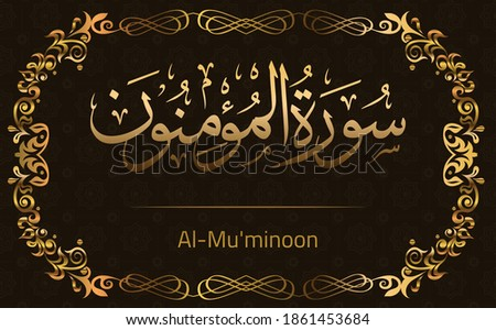 Quran Surah Al Mu'minun In Arabic calligraphy with Golden background style and Islamic pattern and golden frame