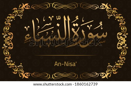 Quran Surah Al-Nisa' In Arabic calligraphy with Golden background style and Islamic pattern and golden frame.