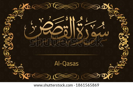 Quran Surah Al-Qasas In Arabic calligraphy with Golden background style and Islamic pattern and golden frame