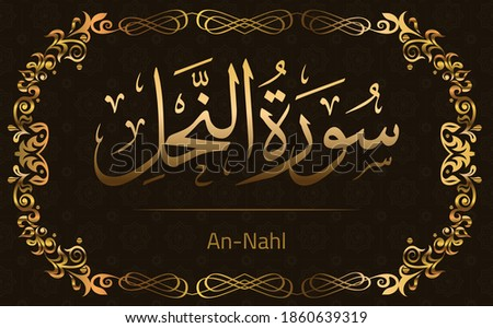 Quran Surah An-Nahl In Arabic calligraphy with Golden background style and Islamic pattern and golden frame