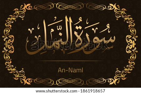 Quran Surah An-Naml In Arabic calligraphy with Golden background style and Islamic pattern and golden frame