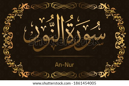 Quran Surah An-Nur In Arabic calligraphy with Golden background style and Islamic pattern and golden frame