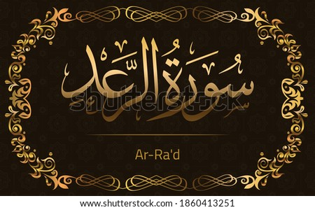 Quran Surah Ar-Ra'd In Arabic calligraphy with Golden background style and Islamic pattern and golden frame