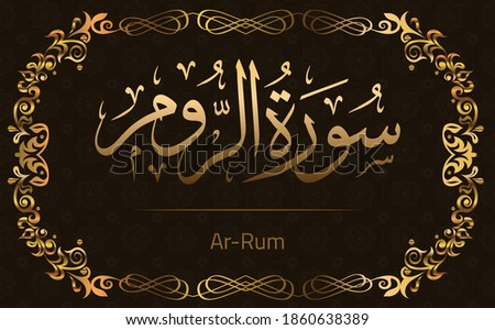 Quran Surah Ar-Rum In Arabic calligraphy with Golden background style and Islamic pattern and golden frame