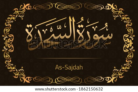 Quran Surah As-Sajdah In Arabic calligraphy with Golden background style and Islamic pattern and golden frame