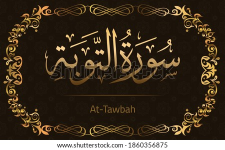 Quran Surah At-Tawbah In Arabic calligraphy with Golden background style and Islamic pattern and golden frame