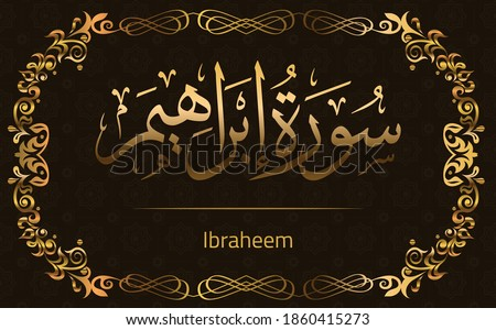 Quran Surah Ibrahim In Arabic calligraphy with Golden background style and Islamic pattern and golden frame