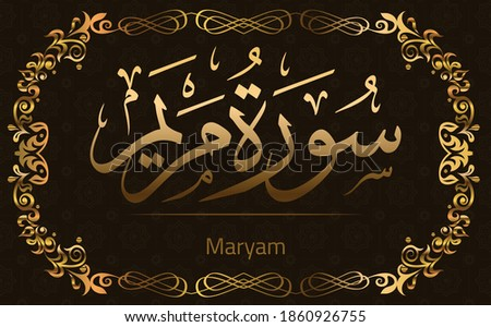 Quran Surah Maryam In Arabic calligraphy with Golden background style and Islamic pattern and golden frame