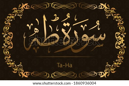 Quran Surah Ta-Ha In Arabic calligraphy with Golden background style and Islamic pattern and golden frame