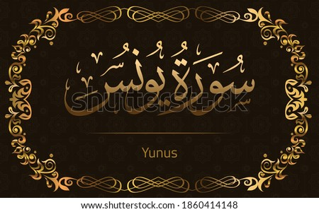 Quran Surah Yunus In Arabic calligraphy with Golden background style and Islamic pattern and golden frame
